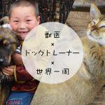 世界一周動物写真展に向けてクラウドファンディングに挑戦します!!